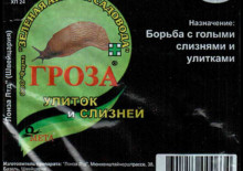 Препарат Гроза
