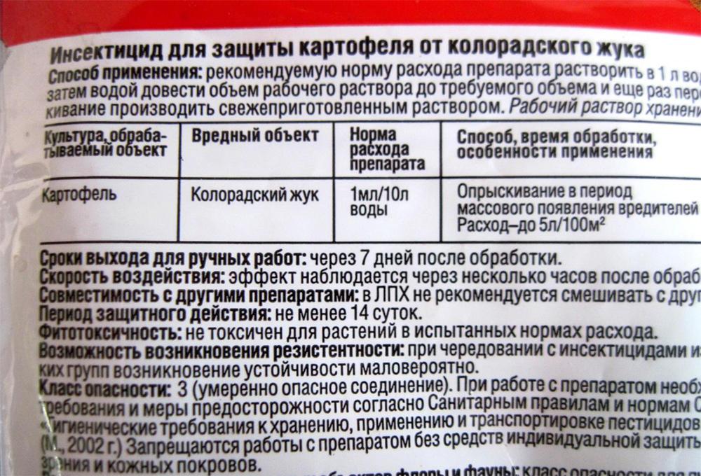 Инструкция Танрек