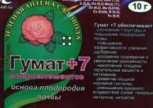 Гумат +7