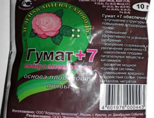 Гумат Байкал Инструкция По Применению - фото 11