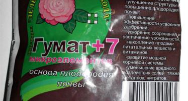 Гумат +7 элементов