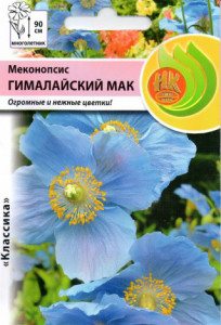 Голубой мак семена