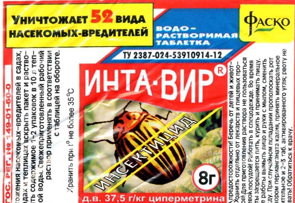 Инта-вир