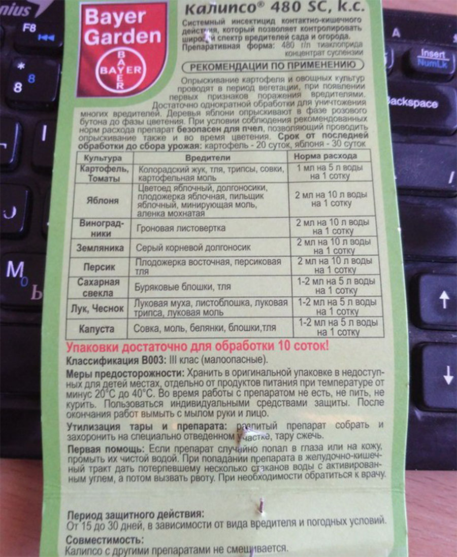 Инструкция по применению инсектицида Калипсо