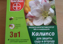 Инсектицид Калипсо