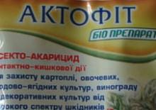 Актофит